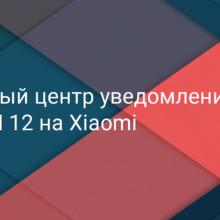 Новый центр управления в MIUI 12 на Xiaomi (Redmi): как включить и настроить