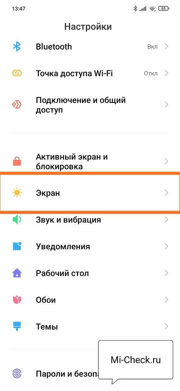 Меню Экран в MIUI 12 на Xiaomi