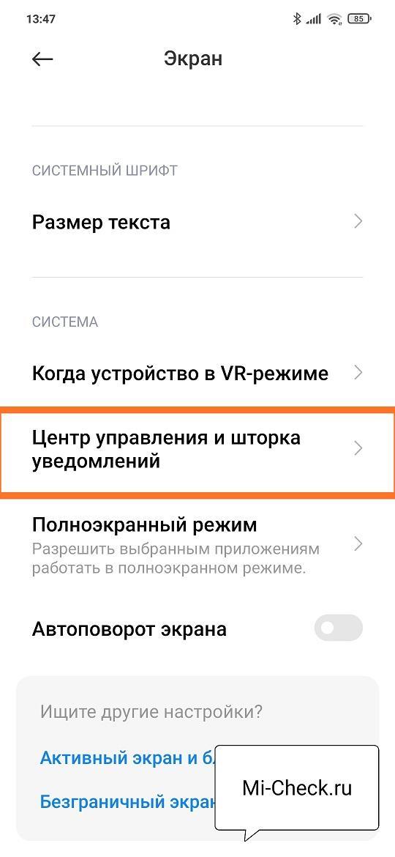 Центр управления и шторка уведомлений в MIUI 12 на Xiaomi