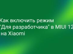 Как активировать режим «Для разработчика» в MIUI 12 на Xiaomi (Redmi)