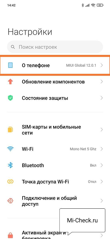Меню О Телефоне в MIUI 12