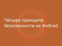 Безопасность устройства на Android: сервисы и приложения для каждого