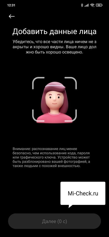 Инструкция на экране MIUI 12 о том, как настроить разблокировку по лицу