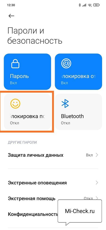 Разблокировка по лицу в MIUI 12 на Xiaomi