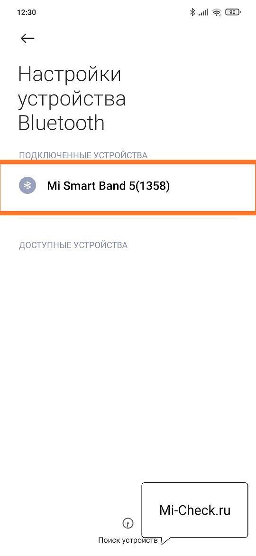 Выбор Mi Band 5 как устройство Bluetooth, которое будет разблокировать MIUI 12