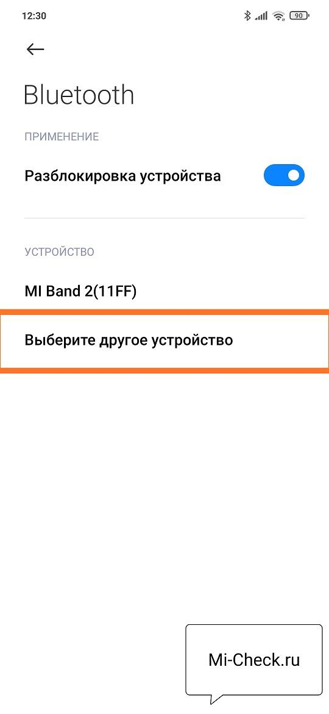 Выбор устройства для разблокировки MIUI 12 по Bluetooth