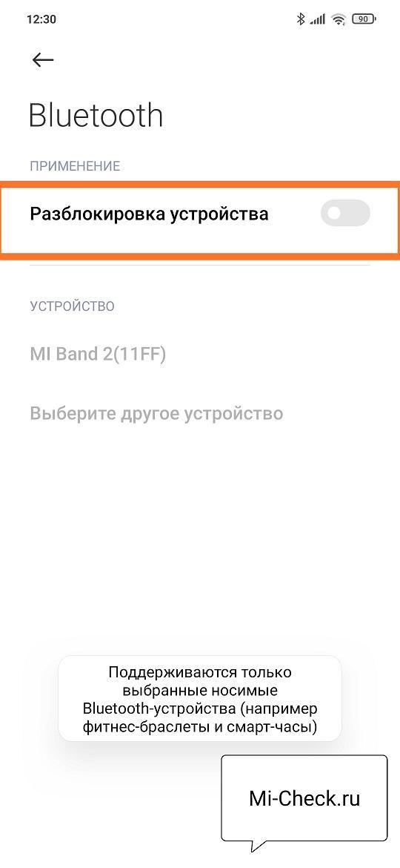 Разблокировка MIUI 12 по Bluetooth