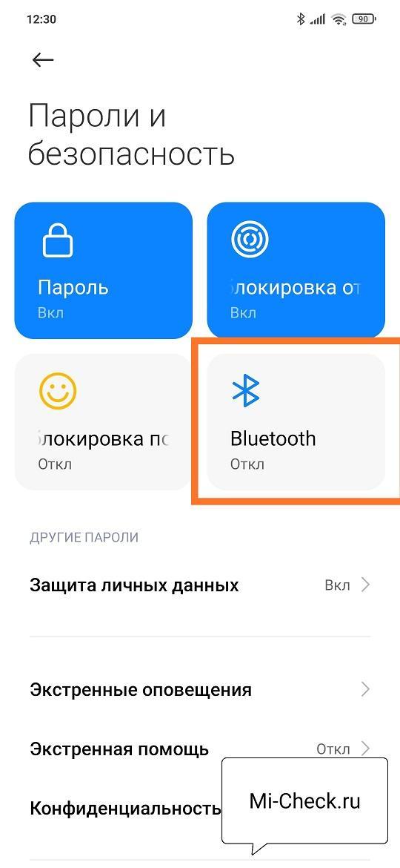 Выбор метода разблокировки MIUI 12 через Bluetooth