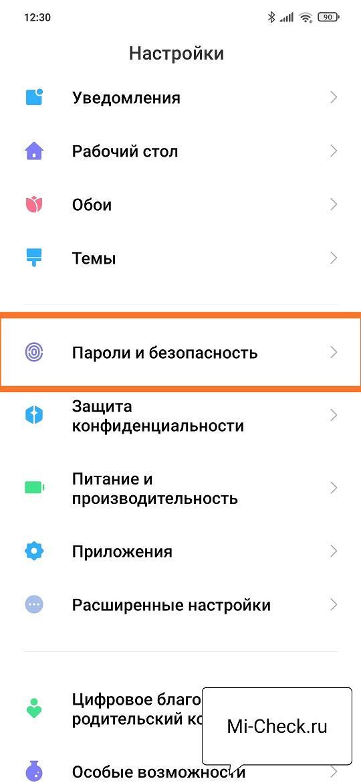 Пункт меню Пароли и Безопасность в MIUI 12 на Xiaomi