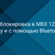 Разблокировка Xiaomi (Redmi) в MIUI 12 по Bluetooth и лицу