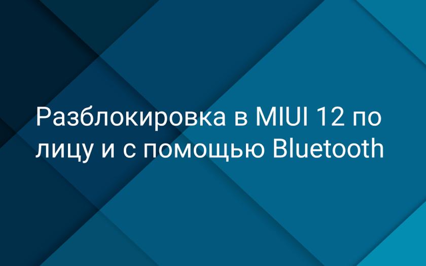 Разблокировка MIUI 12 по лицу и с помощью Bluetooth