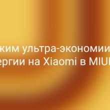 Новый режим ультра-экономии в MIUI 12 на Xiaomi (Redmi)