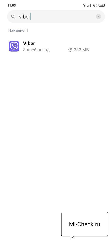 Viber в списке установленных приложений на Xiaomi
