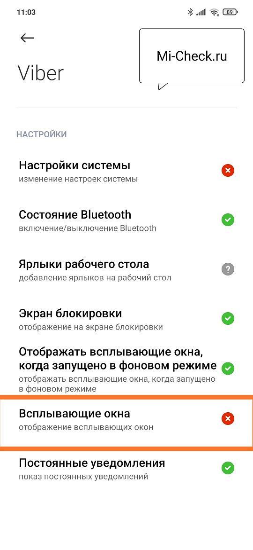 Отключение всплывающих окон для приложения в MIUI 12 на Xiaomi