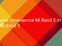 Сравнение функций браслетов Mi Band 3 и Mi Band 5: чем они различаются и что у них общего