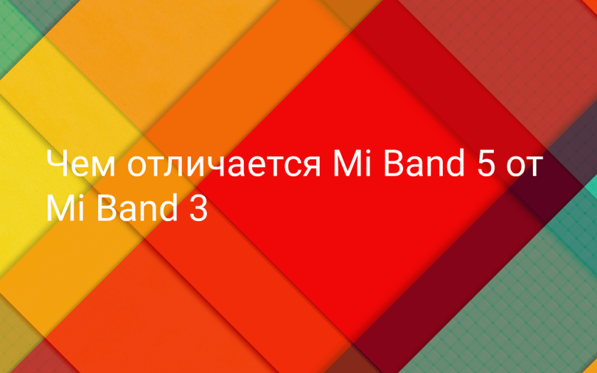 Чем отличается Mi Band 3 от Mi Band 5