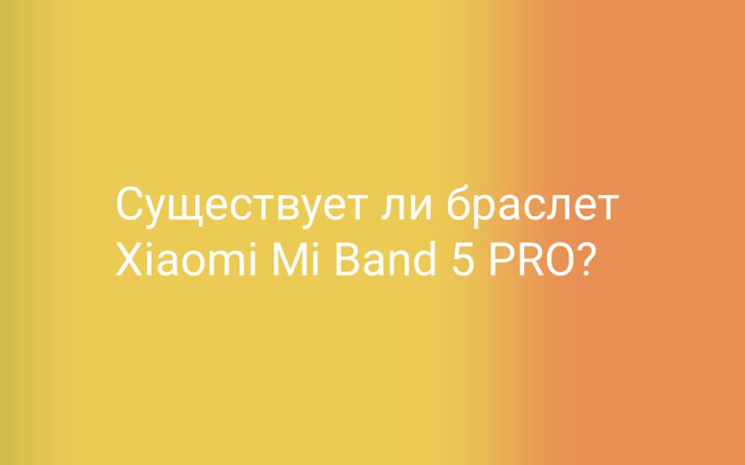 Фитнес-браслет Xiaomi Mi Band 5 PRO