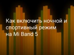 Как выбрать ночной и спортивный режимы на Xiaomi Mi Band 5