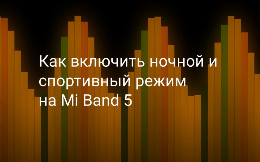 Ночной режим для Mi Band 5