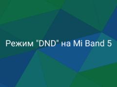 Что значит режим DND фитнес-браслета Xiaomi Mi Band 5