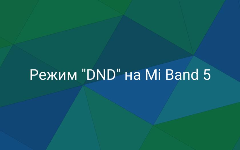Режим DND на Mi Band 5
