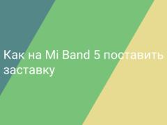 Как на экран Xiaomi Mi Band 5 установить заставку