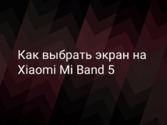 Как заменить экраны на Xiaomi Mi Band 5