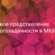Многозадачность в MIUI 12 на Xiaomi (Redmi): меню и визуальное представление