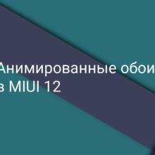 Как найти и установить анимированные обои в MIUI 12 на Xiaomi (Redmi)