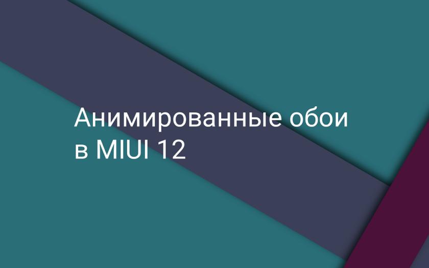 Анимированные обои в MIUI 12