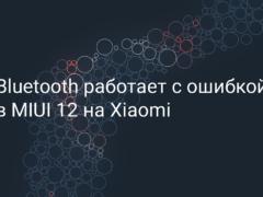 Проблемы с Bluetooth после обновления Xiaomi (Redmi) до MIUI 12