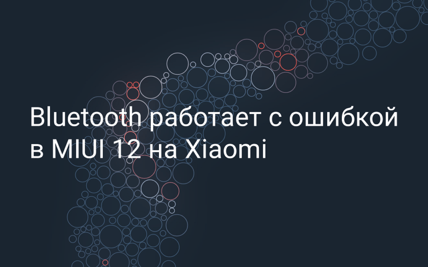 Bluetoth на MIUI 12 работает с ошибкой