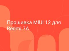 Глобальная финальная прошивка с MIUI 12 для Redmi 7A