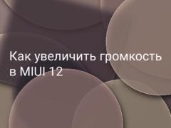 Как увеличить громкость в MIUI 12 на Xiaomi (Redmi)