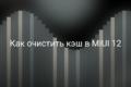 Как очистить кэш в MIUI 12