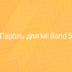 Возможно ли установить пароль на фитнес-браслет Xiaomi Mi Band 5