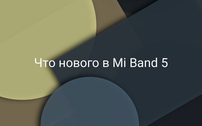 Что нового в Mi Band 5