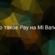 Что такое Pay в Xiaomi Mi Band 5