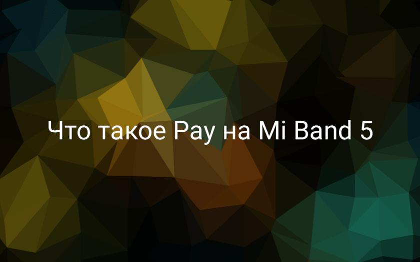 Что такое Pay на Mi Band 5
