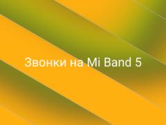 Отображение звонков на Mi Band 5 и возможно ли их принять с браслета?