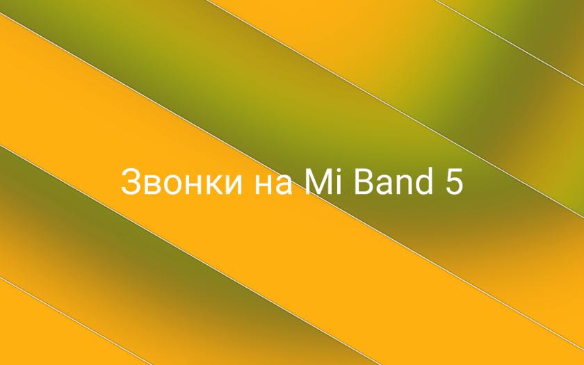 Звонки на Mi Band 5