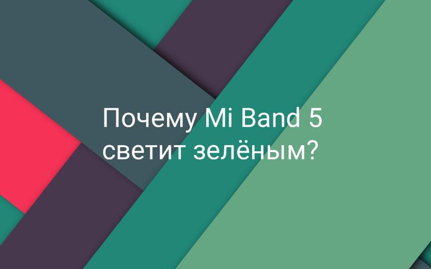 Почему Mi Band 5 светит зелёным