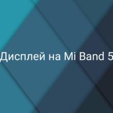 Дисплей на Xiaomi Mi Band 5: как поменять и почему не работает?