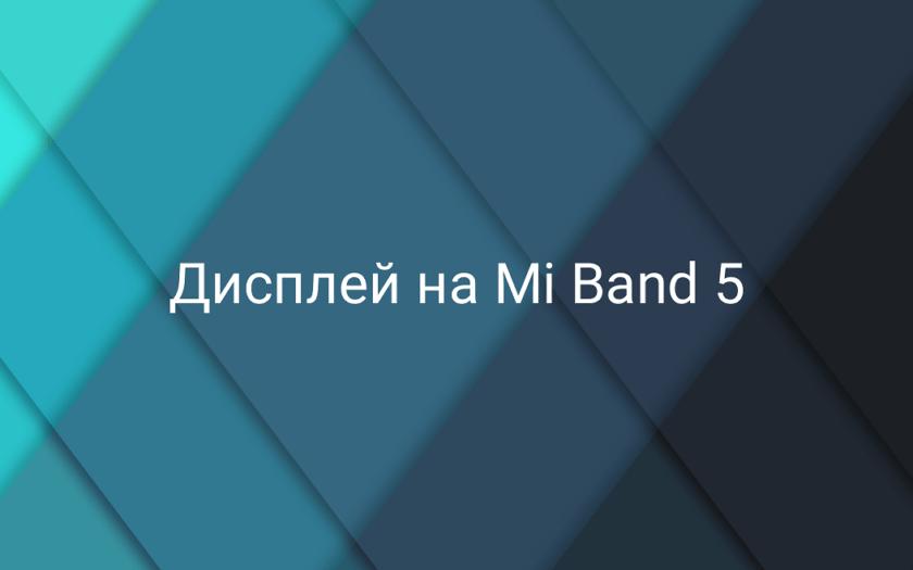 Дисплей на Mi Band 5 почему не работает