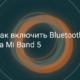 Как включить или отключить Bluetooth на Mi Band 5