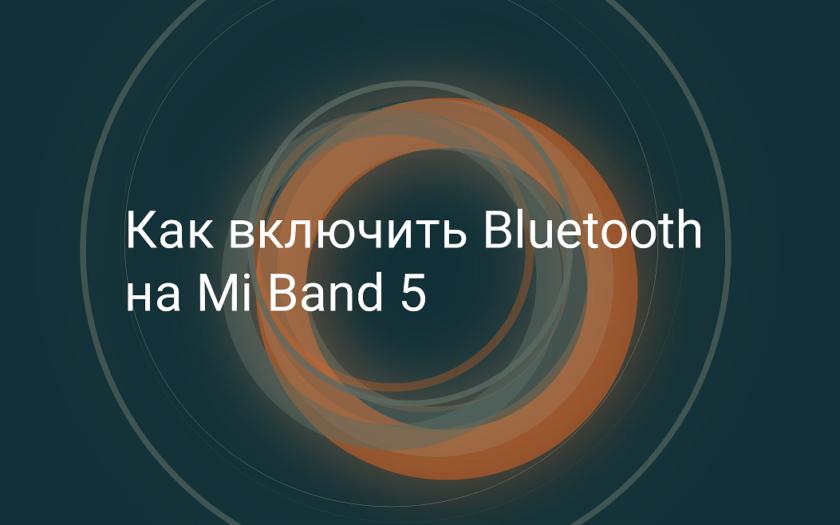 Как включить Bluetooth на Mi Band 5