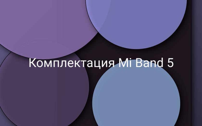 Комплектация Mi Band 5