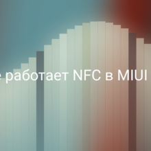 Что делать, если не работает NFC в MIUI 12 на Xiaomi (Redmi)
