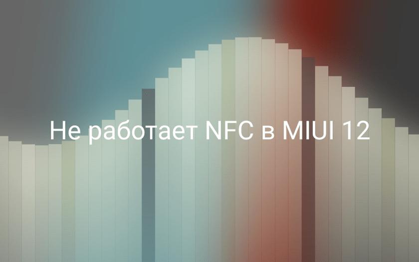 Не работает NFC в MIUI 12
