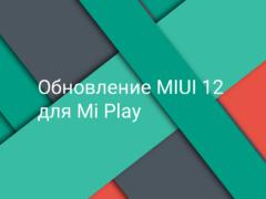 Будет ли выпущено обновление MIUI 12 для Mi Play